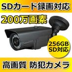 屋外用 ハイビジョン200万画素 SD録画 バレット 防犯カメラ  HDC-010SD
