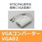 VGAアップスキャンコンバーター VGA02 VGAコンバーター NTSC/PAL→VGAコンバーター