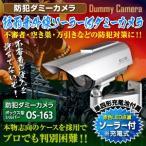 ダミーカメラ 家庭用 防犯カメラ ソーラー発電ダミーカメラ ボックス型 OS-163