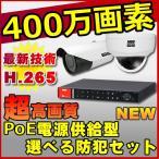 防犯カメラ・監視カメラ バレット型 4台セット 屋外 400万画素 防犯カメラ録画セット HDC-NSSP04IP