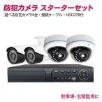 防犯カメラ 監視カメラ【4台】 録画セット ハイビジョン防犯カメラ AHD 1080P CK-AHD02HD(2TB)