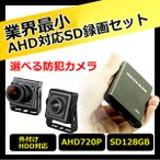 防犯カメラ 小型 SDカード録画 AHD対応 小型レコーダー CK-MB01 Mセット