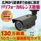 防犯カメラ 監視カメラ SDカード録画 バリフォーカルレンズ 望遠 広角 CK-700VF 屋外防水 送料無料