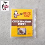 チャムス カレースパイス チキンガーリックカレー CHUMS CH64-1000 カレー スパイス カレーライス 4人分 スパイスカフェ