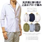 カジュアルシャツ メンズ ブロード ストライプ オンブレチェック 無地 7分袖 ドレッシーシャツ 7部袖