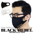 ブラックレーベル マスク 洗える エアロシルバー 大きいマスク 小さめ  ウイルス対策 おしゃれマスク 大人用  花粉対策  手洗い可能  ラージサイズ BLACKREBEL