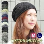 针织帽 - 帽子セールUVカット 紫外線防止対策ニットキャップニット帽ニットキャスケットレディースメンズ