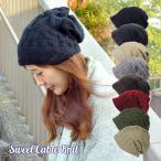 針織帽 - ニット帽 レディース ふわふわニット帽 帽子 柔らかい糸で小さいツバで小顔効果抜群のふわふわ超あったかニット帽