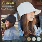 Casket - 自分好みにサイズ調整 小顔効果抜群 UV 帽子 レディース 夏 大きいサイズ 紐調整 キャスケット ひも つば広 日よけ 折りたたみ 横顔すっきりキャスケット