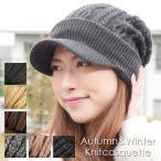 帽子 レディース 冬 収納 種類 つば付き 帽子 秋冬防寒 ニットキャップ ニット帽 ニット キャスケット メンズ