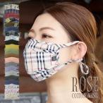 バーバリーチェック風 マスク 1枚 布マスク 綿 ウイルス対策  洗える 息がしやすい マスク おしゃれマスク 大人用  花粉対策  手洗い可能 サイズ調整可能