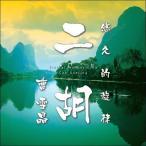 悠久的旋律 二胡ヒーリング CD 音楽 癒し ヒーリングミュージック 不眠 ヒーリング