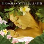 ハワイアン・スタイル・ララバイヒーリング CD 音楽 癒し ヒーリングミュージック 不眠 ヒーリング