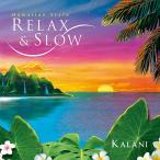 (試聴できます)リラックス&スロー ハワイアン・スタイルRELAX & SLOW Hawaiian Style ヒーリング CD 音楽 不眠 癒し