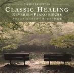 クラシック・ヒーリング〜夢・ピアノ作品集 CD 音楽 癒し ヒーリングミュージック ピアノ リラックス BGM