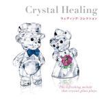 クリスタル・ヒーリング ウェディング・コレクションヒーリング CD 音楽 癒し ヒーリングミュージック 不眠 ヒーリング