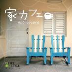 (試聴できます)家カフェヒーリング CD 音楽 癒し ヒーリングミュージック 不眠 ヒーリング
