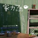 (試聴できます)家カフェ ピアノヒーリング CD 音楽 癒し ヒーリングミュージック 不眠 ヒーリング