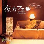 (試聴できます)夜カフェ リラックスタイムヒーリング CD 音楽 癒し ヒーリングミュージック 不眠 ヒーリング