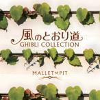 (試聴できます)風のとおり道 ジブリ・コレクションヒーリング CD 音楽 癒し ヒーリングミュージック 不眠 ヒーリング