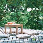 【試聴できます】森カフェ リラックスヒーリング CD 音楽 癒し ヒーリングミュージック 不眠 ヒーリング