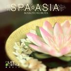 (試聴できます)スパ アジアヒーリング CD 音楽 癒し ミュージック 不眠 チルアウト ヨガ