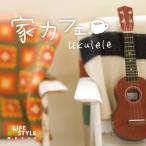 (試聴できます)家カフェ ウクレレヒーリング CD 音楽 癒し ヒーリングミュージック 不眠 ヒーリング