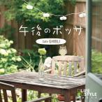 【試聴できます】午後のボッサ カフェ・ジブリ/V.A.ヒーリング CD 音楽 癒し ヒーリングミュージック 不眠 ヒーリング