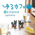 【試聴できます】ゆるカフェ OKINAWAヒーリング CD 音楽 癒し ヒーリングミュージック 不眠 ヒーリング