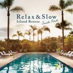 (試聴できます)リラックス&スロー アイランド・ブリーズヒーリング CD 音楽 癒し ヒーリングミュージック 不眠 ヒーリング