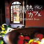 情熱カフェ オーレ!ヒーリング CD 音楽 癒し ヒーリングミュージック 不眠 ヒーリング