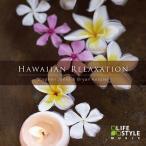 【試聴できます】ハワイアン・リラクゼーションヒーリング CD 音楽 癒し ヒーリングミュージック 不眠 ヒーリング