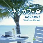 (試聴できます)ゆるカフェ ココナッツヒーリング CD 音楽 癒し ヒーリングミュージック 不眠 ヒーリング