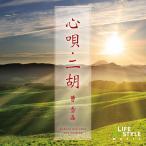 (試聴できます)心唄・二胡ヒーリング CD 音楽 癒し ヒーリングミュージック 不眠 ヒーリング