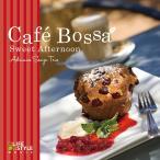 (試聴できます)カフェ・ボッサ&スウィート・アフタヌーンヒーリング CD 音楽 癒し ヒーリングミュージック BGM