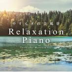 (試聴できます)リラクセーション・ピアノ〜やすらぎの音風景 CD 音楽 癒し ヒーリングミュージック  ピアノ