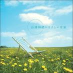 (試聴できます)自律神経にやさしい音楽ヒーリング CD 音楽 癒し ヒーリングミュージック 不眠 ヒーリング