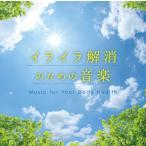 【試聴できます】イライラ解消のための音楽 ヒーリングCD 音楽 癒し ヒーリングミュージック ストレス解消