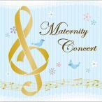 マタニティ・コンサートヒーリング CD 音楽 癒し 胎教cd 赤ちゃん 寝かしつけ グッズ ヒーリングミュージック 不眠 ヒーリング