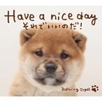 Have a nice day〜それでいいのだ!! ヒーリング CD 音楽 癒し ヒーリングミュージック 不眠 リラックス オルゴール 試聴