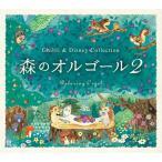 (試聴できます)森のオルゴール2 ジブリ&ディズニー・コレクション オルゴール CD 不眠 ヒーリング