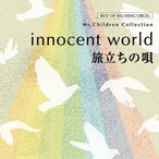 innocent world ��ιΩ���α���Mr.Children���쥯������2����CD�ۥҡ���� CD ���� ���� �ҡ���󥰥ߥ塼���å�
