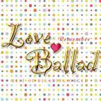 (試聴できます)ラブ・バラード リメンバーヒーリング CD 音楽 癒し ヒーリングミュージック 不眠 ヒーリング