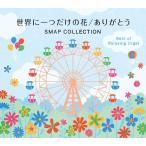 世界に一つだけの花/ありがとう〜SMAPコレクション α波オルゴール・ベスト【2枚組】 オルゴール CD 不眠 ヒーリング