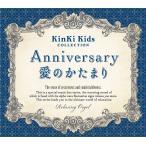 Anniversary/愛のかたまり〜KinKi Kidsコレクション α波オルゴール【2枚組】 オルゴール CD 不眠 ヒーリング