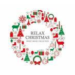 リラックス・クリスマス スウィート・オルゴール・コレクション オルゴール CD 不眠 ヒーリング X'mas chiristmas BGM