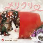 α波オルゴール〜メリクリ・ぼくがいるよ。 (試聴できます) オルゴール CD クリスマス ヒーリングミュージック