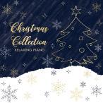 (試聴できます)リラクシング・ピアノ~クリスマス・コレクション CD 音楽 癒し ヒーリングミュージック 不眠 ヒーリング