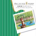 リラクシング・ハープ 宮崎駿コレクションヒーリング CD 音楽 癒し ヒーリングミュージック 不眠 ヒーリング