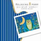 リラクシング・ハープ スリーピング・メロディーヒーリング CD 音楽 癒し ヒーリングミュージック 不眠 ヒーリング